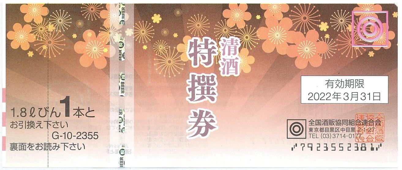 清酒特選(1.8リットル1本)