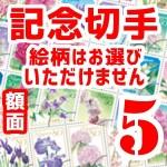 記念切手 額面5円(バラ/20枚ごとにシートで納品)