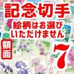 記念切手 額面7円(バラ/20枚ごとにシートで納品)