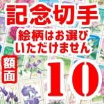 記念切手 額面10円(バラ/20枚ごとにシートで納品)