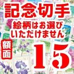 記念切手 額面15円(バラ/20枚ごとにシートで納品)