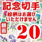 記念切手 額面20円(バラ/20枚ごとにシートで納品)