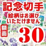 記念切手 額面30円(バラ/20枚ごとにシートで納品)