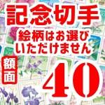 記念切手 額面40円(バラ/20枚ごとにシートで納品)