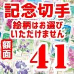 記念切手 額面41円(バラ/20枚ごとにシートで納品)