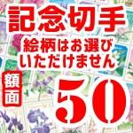 記念切手 額面50円(バラ/20枚ごとにシートで納品)