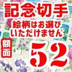 記念切手 額面52円(バラ/20枚ごとにシートで納品)