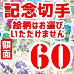 記念切手 額面60円(バラ/20枚ごとにシートで納品)