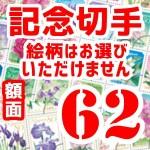 記念切手 額面62円(バラ/20枚ごとにシートで納品)