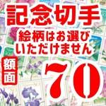 記念切手 額面70円(バラ/20枚ごとにシートで納品)