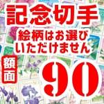 記念切手 額面90円(バラ/20枚ごとにシートで納品)
