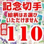 記念切手 額面110円(バラ/20枚ごとにシートで納品)