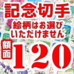 記念切手 額面120円(バラ/20枚ごとにシートで納品)