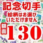 記念切手 額面130円(バラ/20枚ごとにシートで納品)