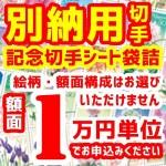 別納用切手(記念シート袋詰)1万円分