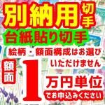 別納用切手(台紙貼り切手)1万円分