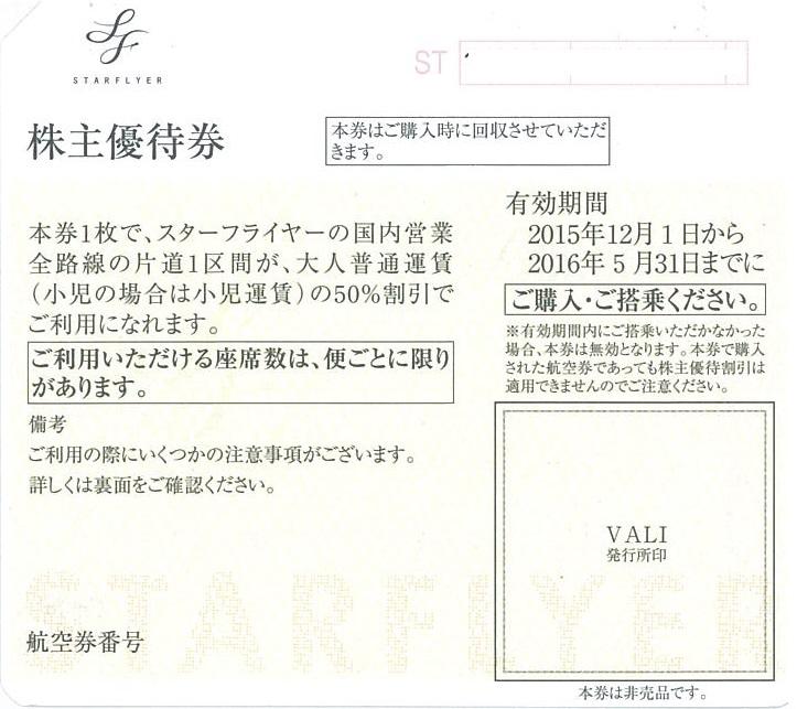 スターフライヤー株主優待券(SFJ)2016年5月31日期限のデザイン