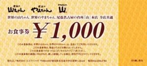 世界の山ちゃん商品券 1000円券