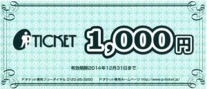 スリープロ株主優待券1000円券