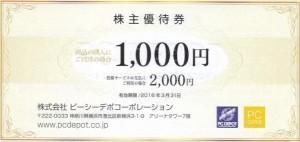 ピーシーデポコーポレーション株主優待券 商品購入時1000円券