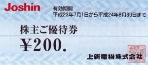 上新電機(Joshin)株主優待券(200円券×55枚綴)
