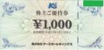 ケーズホールディングス株主優待券(ギガス・ケーズデンキ他) 1000円券