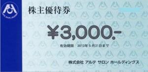 アルテサロンホールディングス株主優待券 3,000円券(ヘアーNYNY/美容室アッシュ ash/CP/DIAMOND EYES他)