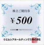ウエルシアホールディングス株主優待券 500円券