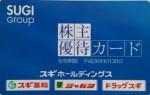 スギホールディングス株主優待カード 5%割引
