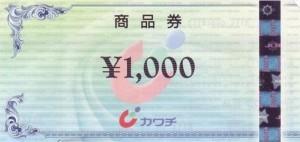 カワチ薬品商品券 1000円券