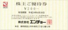 エンチョー(スウェン・ハードストック)株主優待 冊子(200円券×60枚綴り)