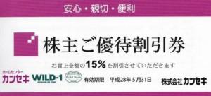 カンセキ株主優待15%割引券