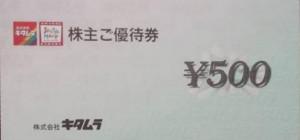 キタムラ株主優待券 500円券