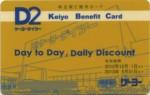 ケーヨー株主優待10%割引券カード