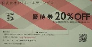 TSIホールディングス(MIX.Tokyo)株主優待券 20%割引