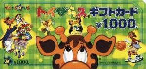 トイザらス株主優待ギフトカード 1000円券