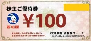 西松屋チェーン株主優待券 100円券