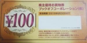 ブックオフコーポレーション(BOOKOFF) 株主優待 100円券