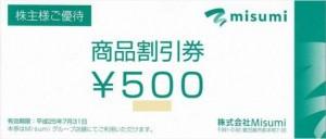 Misumi(ミスミ)株主優待券 500円券
