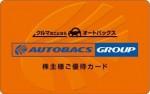 オートバックスセブン株主優待カード 10000ポイント