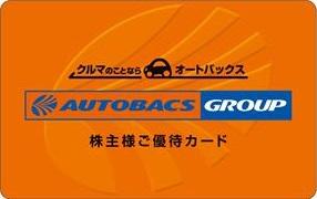 オートバックス株主優待カード