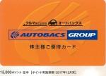 オートバックスセブン株主優待カード 15000ポイント