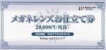 メガネスーパー株主優待 メガネレンズお仕立券 20000円券