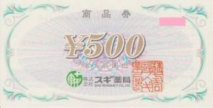 スギ薬局商品券 500円券