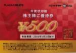 プラザクリエイト株主優待券 500円券