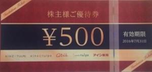 アインファーマシーズ株主優待券 500円券
