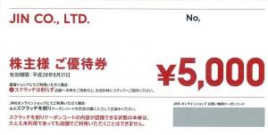 ジェイアイエヌ(JINS)株主優待券 5000円券