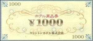 ワシントンホテル商品券 1000円