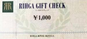 リーガギフトチェック 1000円(リーガロイヤルホテル)