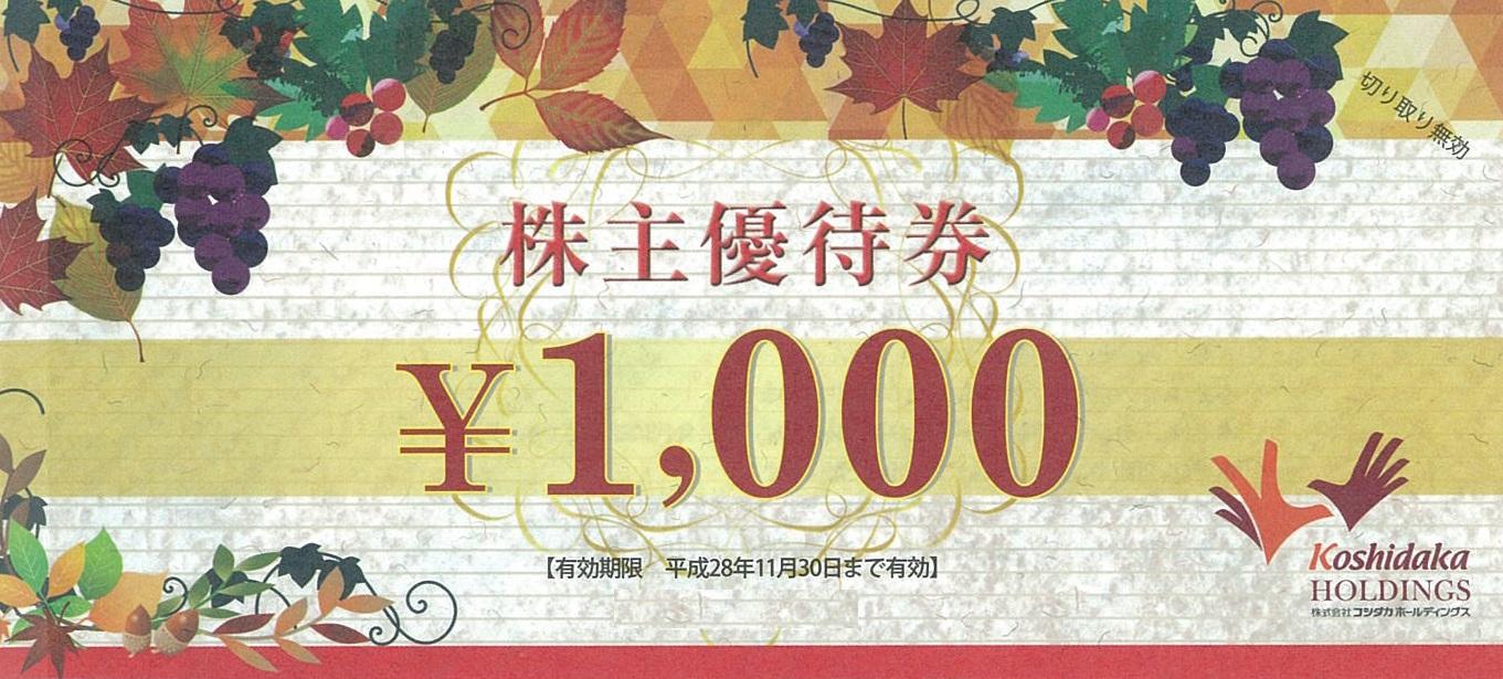 コシダカ<カラオケまねきねこ>株主優待券1000円券